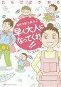 ◆◆長男・次男・三男・夫よ早く大人になってくれ!!〈震え声〉 / たちばなかおる/著 / 双葉社