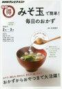 ◆◆みそ玉で簡単!毎日のおかず / 杉本節子/講師 / NHK出版