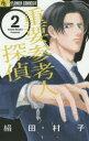◆◆重要参考人探偵 2 / 絹田 村子 著 / 小学館