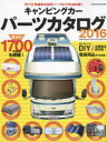 ◆◆'16 キャンピングカーパーツカタログ / 八重洲出版