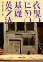 ◆◆表現のための基礎英文法 / 東北工業大学英語科 / 三修社