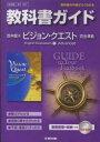 ◆◆啓林館版 ガイド307ビジョンクエストA / 文研出版
