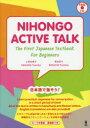 ◆◆NIHONGO ACTIVE TALK / 上原 由美子 著 菊池 民子 著 / アスク出版