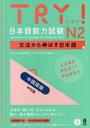 ◆◆【期間限定送料無料】TRY!日本語能力試験N2 中国語版 / ABK 著 / アスク出版