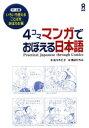 ◆◆4コママンガでおぼえる日本語いろいろ使え / 佐々木 仁子 著 / アスク出版