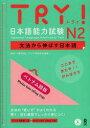 ◆◆TRY!日本語能力試験N2 ベトナム語版 / ABK 著 / アスク出版
