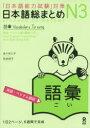 ◆◆日本語総まとめ N3 語彙 英語・ベトナ / 佐々木 仁子 著 松本 紀子 著 / アスク出版