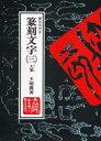 ◆◆篆刻文字 裏文字付き 3 / 王超鷹/著 / マール社
