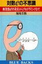 ◆◆対数eの不思議 無理数eの発見からプログラミングまで / 堀場芳数/著 / 講談社