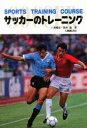 ◆◆サッカーのトレーニング / 戸苅晴彦/著 鈴木滋/著 / 大修館書店