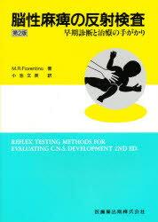 ◆◆脳性麻痺の反射検査 早期診断と治療の手がかり / M.R.Fiorentino/著 小池文英/訳 / 医歯薬出版