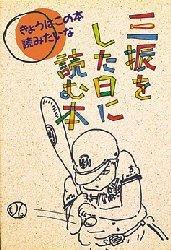 ◆◆三振をした日に読む本 / 現代児童文学研究会/編 / 偕成社