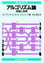 ◆◆アルゴリズム論 理論と実際 / ジル・ブラッサール/共著 ポール・ブラットレー/共著 足立暁生/訳 / 東京電機大学出版局