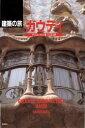 ◆◆建築の旅ガウディ / サビエル・グエル/著 入江正之/訳 / 彰国社