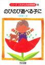 ◆◆のびのび遊べる子に / 水野豊二/著 / 明治図書出版