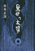 ◆◆黒部の太陽 文庫版 / 木本正次/著 / 信濃毎日新聞社
