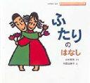 ◆◆ふたりのはなし / 山本直英/さく 和歌山静子/え / 童心社