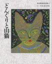 ◆◆どんぐりと山猫 / 〔宮沢賢治/著〕 / くもん出版