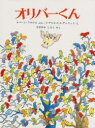 ◆◆オリバーくん / ロバート・クラウス/ぶん J・アルエゴ/え A・デュウェイ/え はせがわしろう/やく / ほるぷ出版