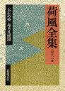 ◆◆荷風全集 第13巻 / 永井壮吉/著 / 岩波書店