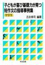 ◆◆子どもが喜び基礎力が育つ短作文の指導事例集 中学年 / 吉永幸司/編著 / 明治図書出版