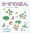 ◆◆かずのほん / まついのりこ/ぶん・え 遠山啓/監修 / 福音館書店