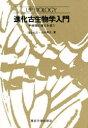 ◆◆進化古生物学入門 甲殻類の進化を追う / 池谷仙之/著 山口寿之/著 / 東京大学出版・