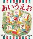 ◆◆あいうえお かず・かたち・いろ ことばをおぼえる本 / 清水驍/著 沢田真理/絵 / 偕成社