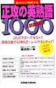 ◆◆基本から理解する 正攻の英熟語1000 / 廣政 愁一 / 研究社