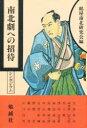 ◆◆南北劇への招待 シンポジウム / 鶴屋南北研究会/編 / 勉誠社