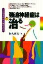 ◆◆強迫神経症は治る 「こだわる心」から「流れる心」へ / 和久広文/著 / 日本教文社