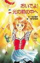 ◆◆おいでよ!光の輪の中へ / 花井愛子/作 河内砂保里/絵 / ポプラ社