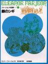 ◆◆銀のシギ / ファージョン/作 石井桃子/訳 / 岩波書店