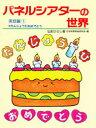 ◆◆パネルシアターの世界 実技編1 / 日本保育実技研究会/編 / アド・グリーン企画出版