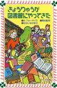 ◆◆きょうりゅうが図書館にやってきた / A・フォーサイス/作 熊谷鉱司/訳 むかいながまさ/画 / 金の星社