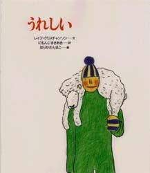 ◆◆うれしい / レイフ・クリスチャンソン/文 にもんじまさあき/訳 ほりかわりまこ/絵 / 岩崎書店
