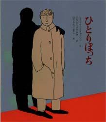 ◆◆ひとりぼっち / レイフ・クリスチャンソン/文 にもんじまさあき/訳 ほりかわりまこ/絵 / 岩崎書店