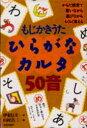 ◆◆もじかきうた ひらがなカルタ50音 / 伊東 信夫 山村 浩二 絵 / 太郎次郎社エディタス