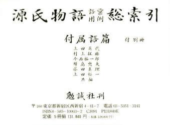 ◆◆源氏物語語彙用例総索引 付属語篇 5冊セ / 上田 英代 他編 / 勉誠出版