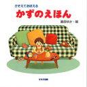 ◆◆かぞえておぼえるかずのえほん / 島田 ゆか / 鈴木出版