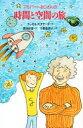 ◆◆アルバートおじさんの時間と空間の旅 / ラッセル スタナード/作 岡田好惠/訳 平野恵理子/絵 / くもん出版