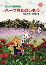 ◆◆母と子の園芸教室・ハーブをたのしもう / 神田シゲ/著 中村広子/絵 / さ・え・ら書房