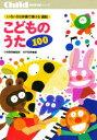 ◆◆いろいろな伴奏で弾ける選曲こどものうた100 / 井戸和秀/編 / チャイルド本社