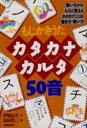 ◆◆もじかきうた カタカナカルタ50音 / 伊東 信夫 山村 浩二 絵 / 太郎次郎社エディタス