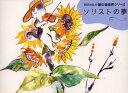 ◆◆ソリストの夢 / 雨田光弘/絵 栗原千種/文 / 博雅堂出版
