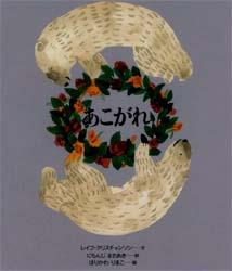 ◆◆あこがれ / レイフ・クリスチャンソン/文 にもんじまさあき/訳 ほりかわりまこ/絵 / 岩崎書店