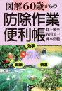 ◆◆60歳からの防除作業便利帳 / 井上雅央/〔ほか〕著 / 農山漁村文化協会