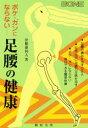 ◆◆ボケ・ガンにならない足腰の健康 / 骨健康同人/著 / 柳原書店