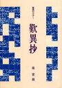 ◆◆歎異抄 / 梯 實圓 著 / 本願寺出版社