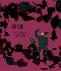 ◆◆ゆうき / レイフ・クリスチャンソン/文 にもんじまさあき/訳 ほりかわりまこ/絵 / 岩崎書店